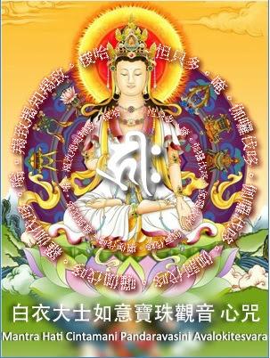 Multimedia suara Mantra Cintamani Pandaravasini Avalokitesvara