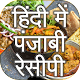 Download पंजाबी रेसिपी-Punjabi recipes in hindi For PC Windows and Mac