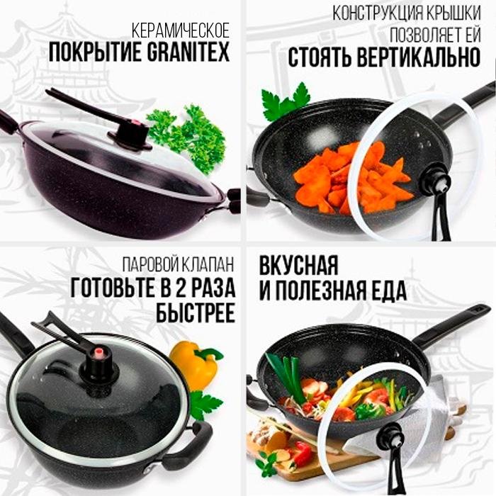 Казан сковорода вок