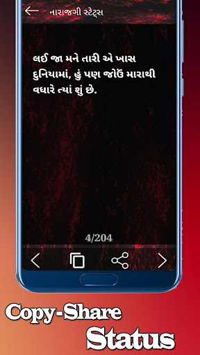 Gujarati Status 2019 screenshots 9