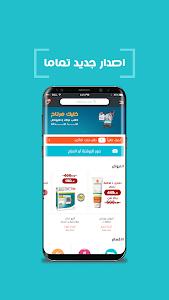 Belshifa - Medicine Ordering app 3.9.8