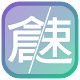 倉頡/速成練習工具 apk