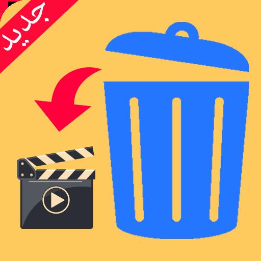 استرجاع الفيديوهات 2017