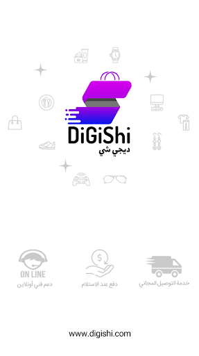 DigiShi 1.6 screenshots 1