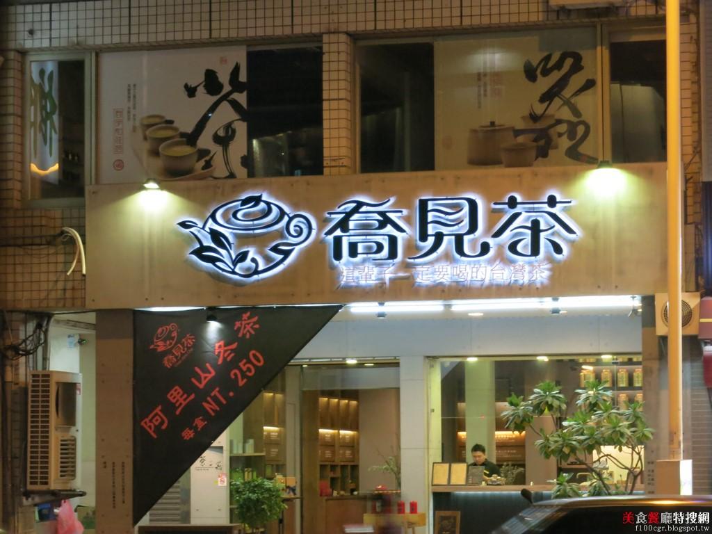 [南部] 高雄市鼓山區【喬見茶】在地的台灣茶與全蔬食的特製茶香飯糰  置身歷史的聊天會所