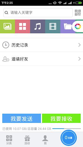 玩生產應用App|YM迅传免費|APP試玩