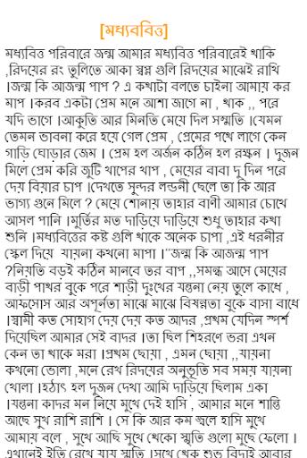 Bangla Kobita বাংলা কবিতা