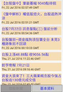 台灣股票免費看盤軟體-行動股市 - náhled