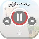 شيلات محمد آل نجم