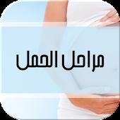 مراحل الحمل و الولادة بالتفصيل