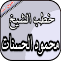 محمود الحسنات بدون نت - خطب مؤثرة icon