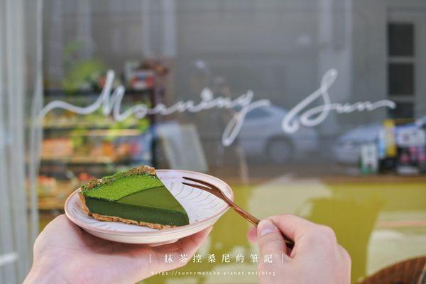 晴。晨Morning Sun - 大立百貨附近巷弄外帶甜點店,抹茶新品強勢推出!