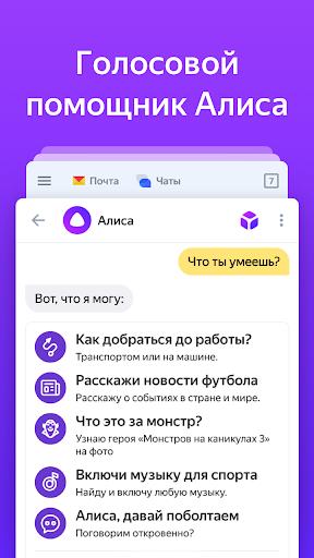 Yandex 7.71 screenshots 2