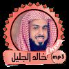 خالد الجليل- قران كريم كاملا APK