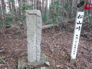 松山峠の石標