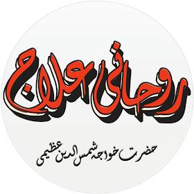 Rohani Ilaj (Updated) By khwaja shamsuddin azeemi