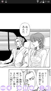 音音コミック版「RUNNING CHASER」体験版 screenshot 3