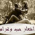 اشعار حب وغرام icon