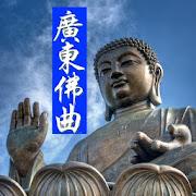 Cantonese Buddhist Songs 粵語佛曲