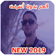 Download l7or 2019 لحر For PC Windows and Mac