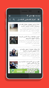 ‫اخبار فلسطين | Palestine News‬‎- screenshot thumbnail