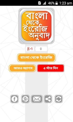 u09acu09beu0982u09b2u09be u09a5u09c7u0995u09c7 u0987u0982u09b0u09c7u099cu09bf Bangla to English Translation 3.6 screenshots 1