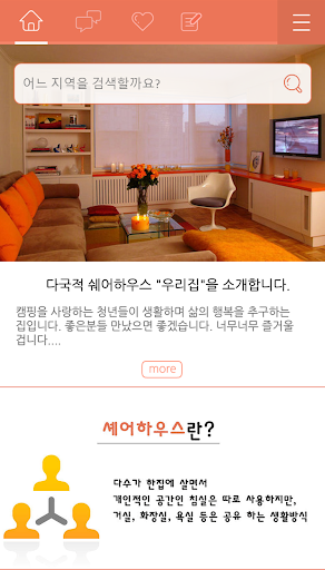 루미루미 - 룸메이트 쉐어하우스 원룸 투룸 아파트 셰어