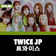 Download Twice JP Offline - KPop For PC Windows and Mac