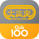 CDC Club 100 icon