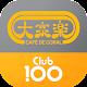 cdc俱乐部100