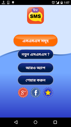 Eid SMS Bangla 2015 ঈদ মোবারক