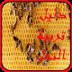 تربية النحل وانتاج العسل Download on Windows