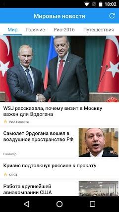 Ntv russia app