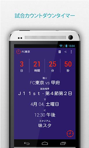 プロサッカー for 東京