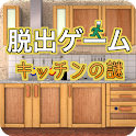 脱出ゲーム キッチンの謎 icon