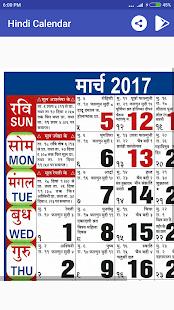 Hindi Calender 2017 - náhled
