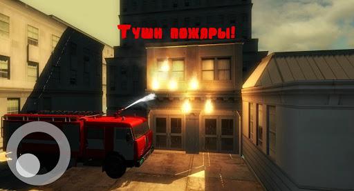 Русская Пожарка туши ОГОНЬ