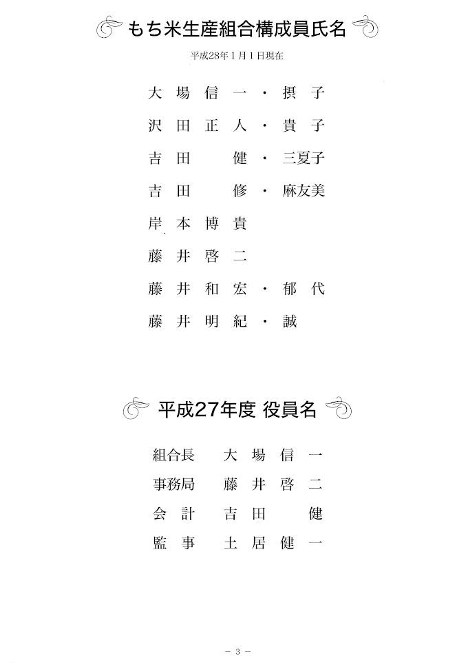 Page 03『30年の歩み・北竜町もち米生産組合』