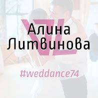 Школа свадебного танца Литвиновой Алины