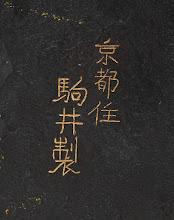 Photo: Early Komai Otojiro mark found on brush pot Kyoto jyu Koma i Sei
