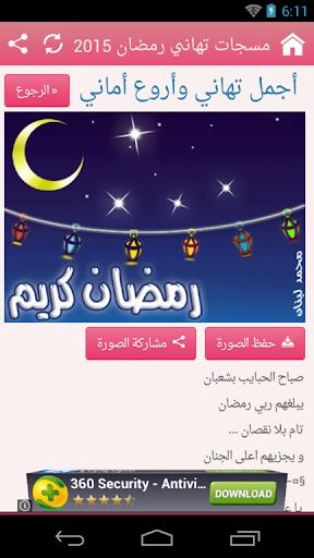 مسجات تهاني رمضان 2015