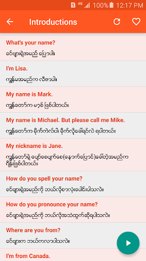 English Speaking for Myanmar 1.0.5 screenshots 3