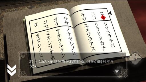 【本格脱出ゲーム】ひとよ、汝が罪の screenshot 4