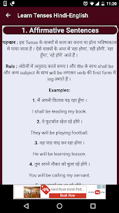 टेंस शिखे | Learn Tenses Hindi & English - náhled
