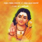 Kandha Kavasangal icon
