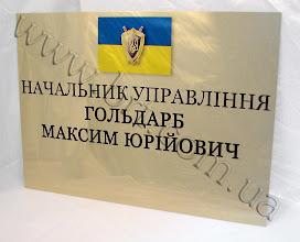 Photo: Табличка на двері з назвою посади та прізвищем. Метал золотистий дзеркальний, фотодрук. Кріплення на монтажний скотч