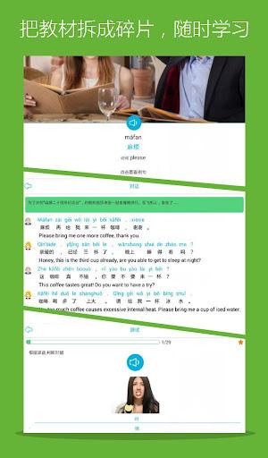 汉语学习-Hello Daily III(中级生活汉语)