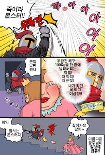 중년기사 김봉식 : 무한성장게임 screenshot 13