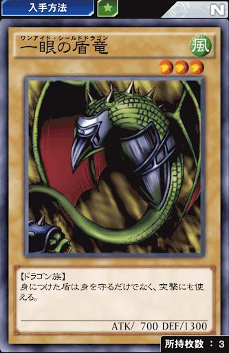 一眼の盾竜
