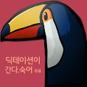 [무료] 딕테이션이 간다 - 수능 숙어 icon